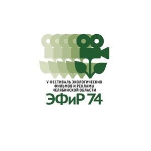 Предлагаем ознакомиться с работами победителей Открытого областного Фестиваля экологических фильмов и рекламы «ЭФиР74»