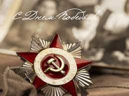 Участникам Великой Отечественной войны ко Дню Победы производится единовременная денежная выплата
